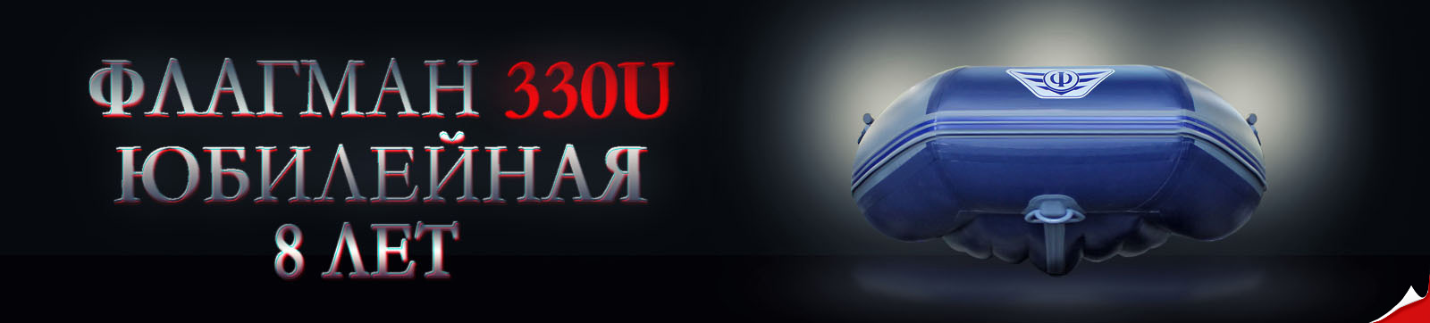 http://flagman-spb.ru/naduvnyie-lodki/naduvnyie-motornyie-lodki/flagman-330u/