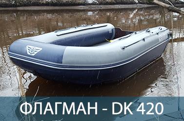 ФЛАГМАН DK 420