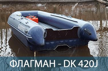 ФЛАГМАН DK 420Jet