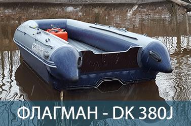 ФЛАГМАН DK 380 Jet